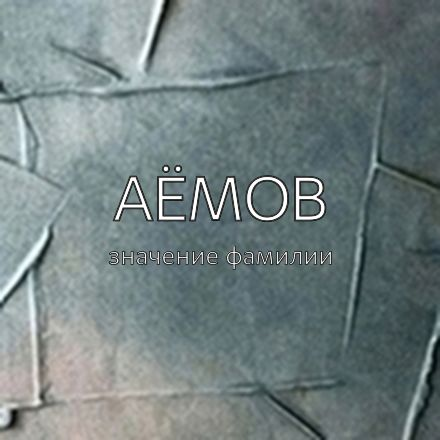 Происхождение фамилии Аёмов
