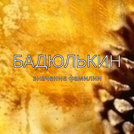 Происхождение фамилии Бадюлькин