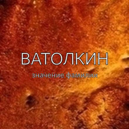 Происхождение фамилии Ватолкин
