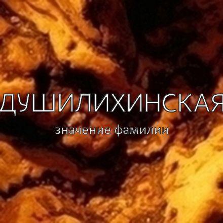 Происхождение фамилии Душилихинская