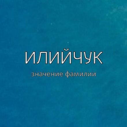 Происхождение фамилии Илийчук