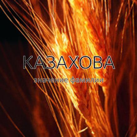 Происхождение фамилии Казахова