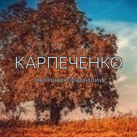 Происхождение фамилии Карпеченко