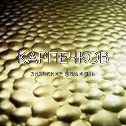 Происхождение фамилии Карпечков