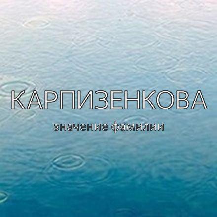 Происхождение фамилии Карпизенкова