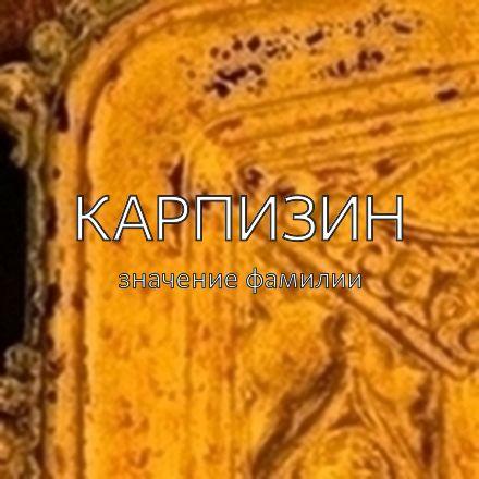 Происхождение фамилии Карпизин