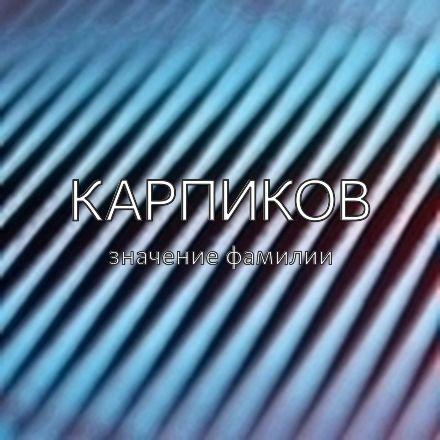 Происхождение фамилии Карпиков