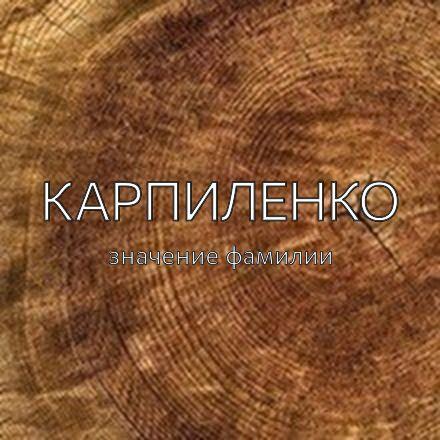 Происхождение фамилии Карпиленко