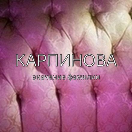Происхождение фамилии Карпинова