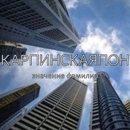 Происхождение фамилии Карпинскаяпон
