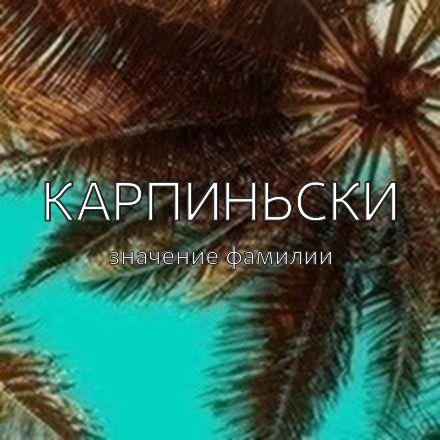 Происхождение фамилии Карпиньски