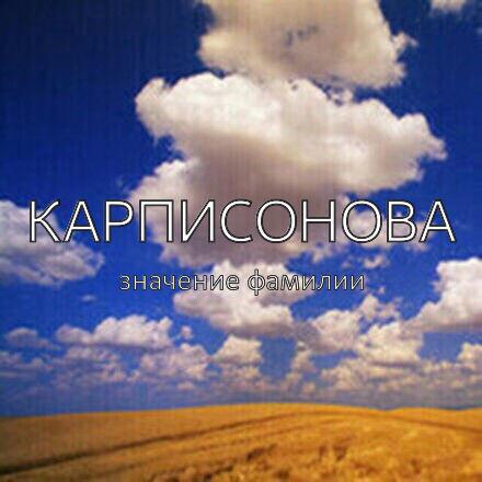 Происхождение фамилии Карписонова