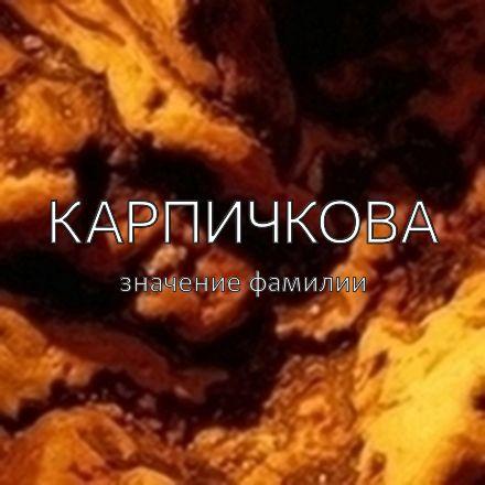 Происхождение фамилии Карпичкова