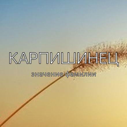 Происхождение фамилии Карпишинец