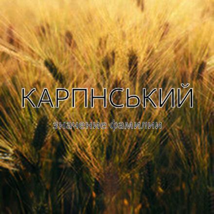 Происхождение фамилии Карпнський