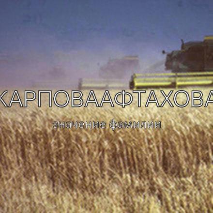 Происхождение фамилии Карповаафтахова