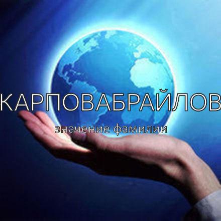 Происхождение фамилии Карповабрайлов