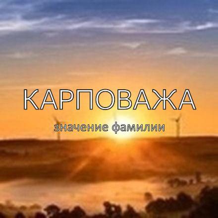 Происхождение фамилии Карповажа