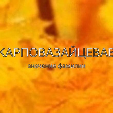 Происхождение фамилии Карповазайцевав