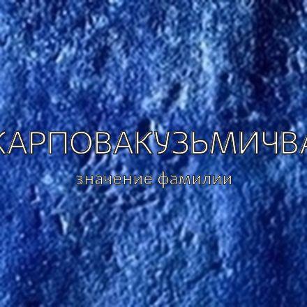 Происхождение фамилии Карповакузьмичва