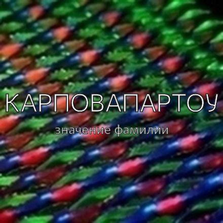 Происхождение фамилии Карповапартоу