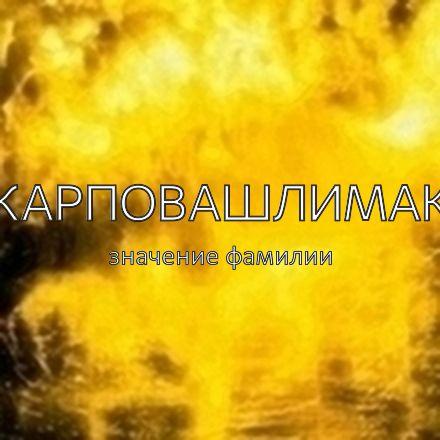 Происхождение фамилии Карповашлимак