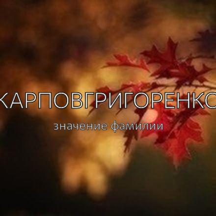 Происхождение фамилии Карповгригоренко