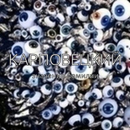 Происхождение фамилии Карповецкий