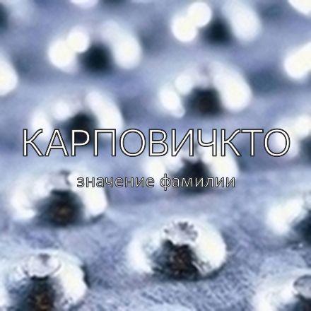 Происхождение фамилии Карповичкто