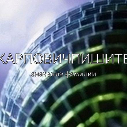 Происхождение фамилии Карповичпишите