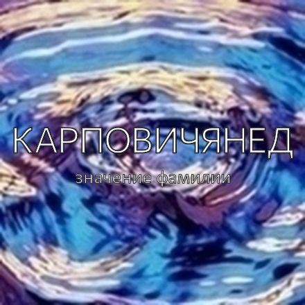 Происхождение фамилии Карповичянед