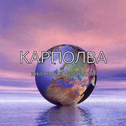 Происхождение фамилии Карполва