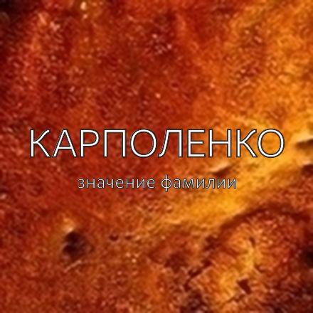 Происхождение фамилии Карполенко