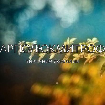 Происхождение фамилии Карполюкмитрофа