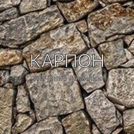 Происхождение фамилии Карпон