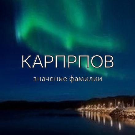 Происхождение фамилии Карпрпов