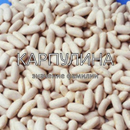 Происхождение фамилии Карпулина