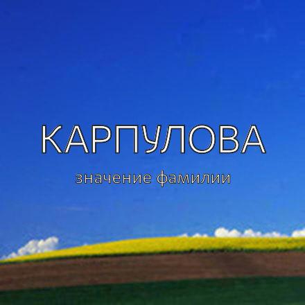 Происхождение фамилии Карпулова