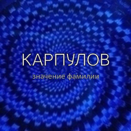 Происхождение фамилии Карпулов