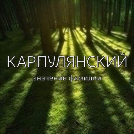 Происхождение фамилии Карпулянский