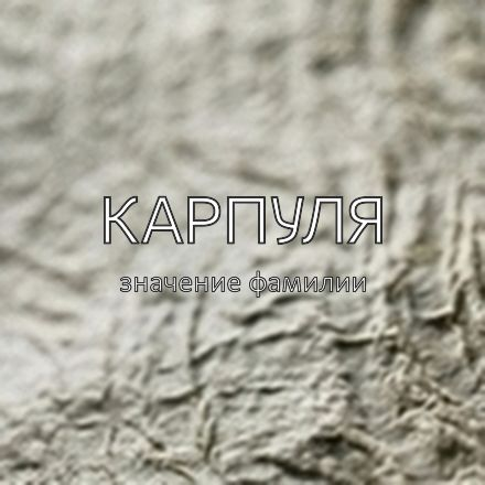 Происхождение фамилии Карпуля