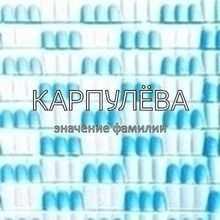 Происхождение фамилии Карпулёва