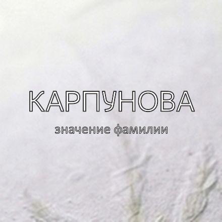 Происхождение фамилии Карпунова