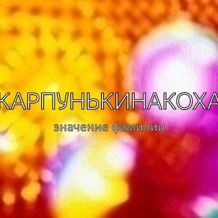 Происхождение фамилии Карпунькинакоха