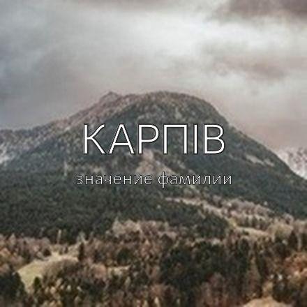 Происхождение фамилии Карпів