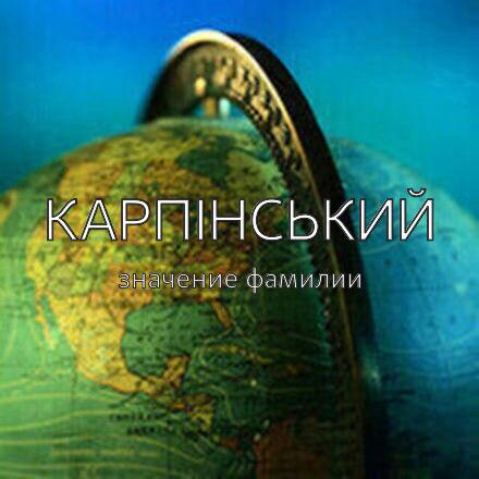 Происхождение фамилии Карпінський