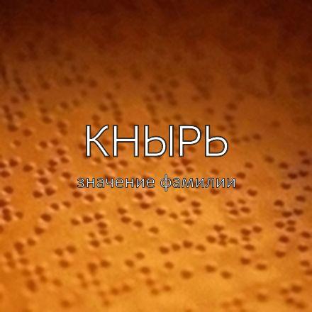Происхождение фамилии Кнырь