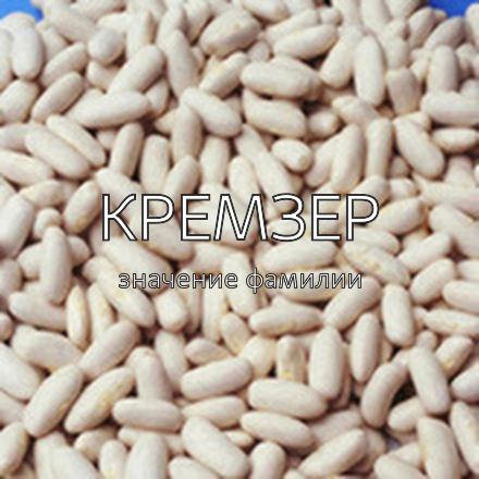 Происхождение фамилии Кремзер