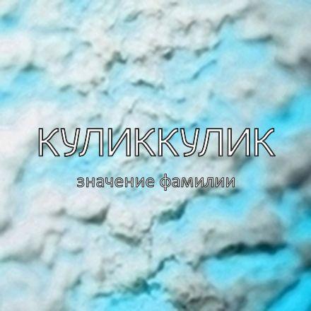 Происхождение фамилии Куликкулик