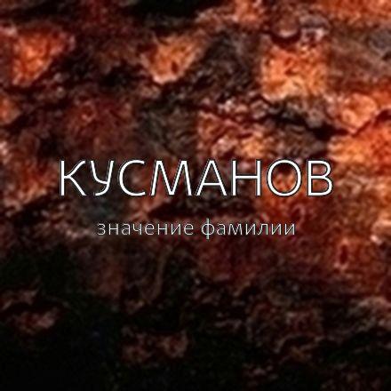 Происхождение фамилии Кусманов